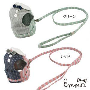 Emma コンフォートハーネスSET ストライプリボン(リード付き)